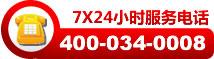 海外公司咨询热线400-034-888